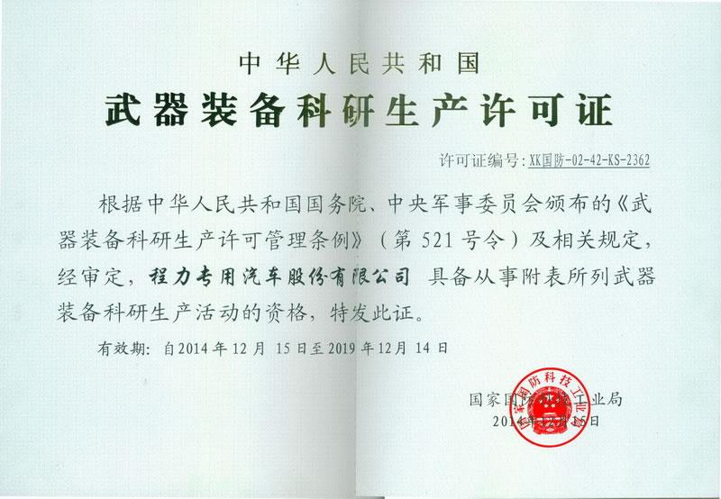 武器装备科研生产许可证(程力军工资质证书)