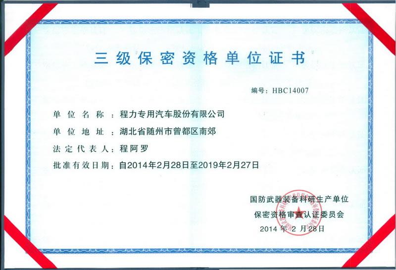 三级保密资格证书(程力军工资质证书)