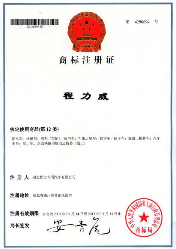 程力威汽车类商标注册证