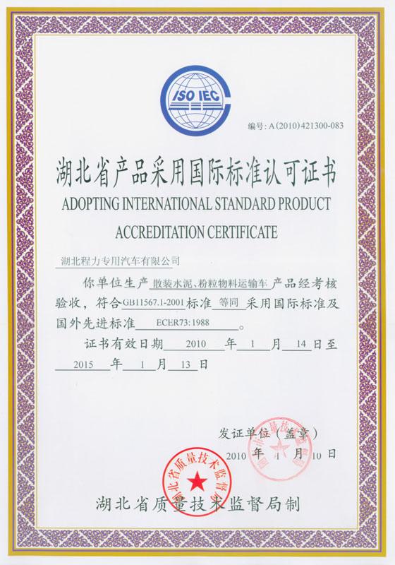 散装水泥、粉粒物料运输车认可证书