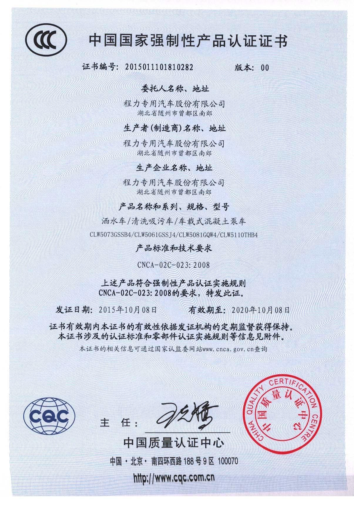 程力公司3C强制认证证书