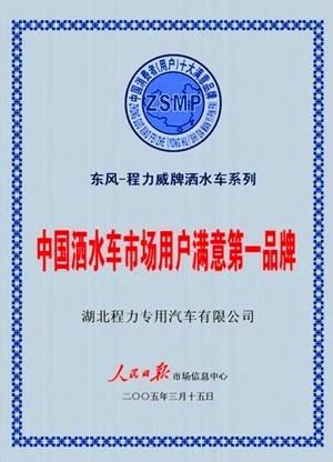 程力汽车被评为中国洒水车市场第一品牌
