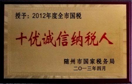 2012年度全市国税十优诚信纳税人