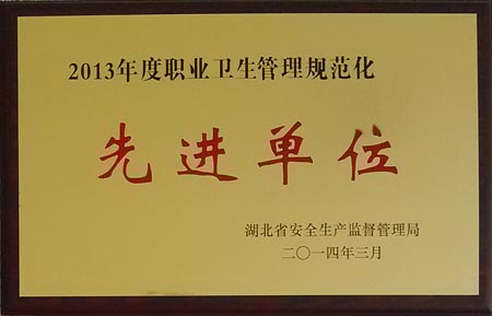 2013年度职业卫生管理规范化先进单位