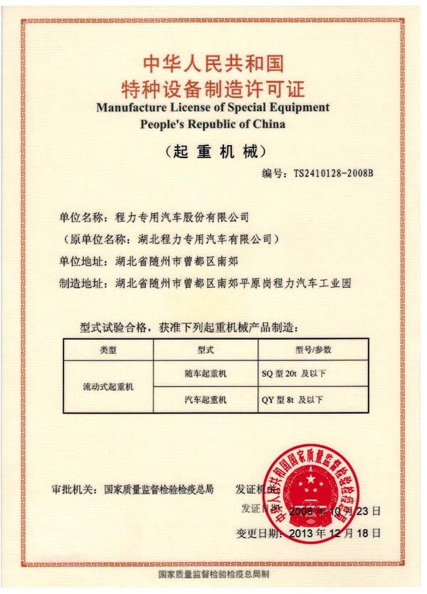 特种设备制造许可证(起重机)
