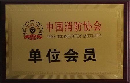 中国消防协会单位会员