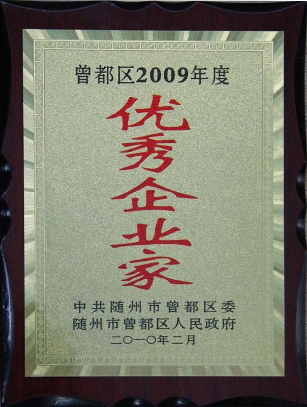 2009年度优秀企业家