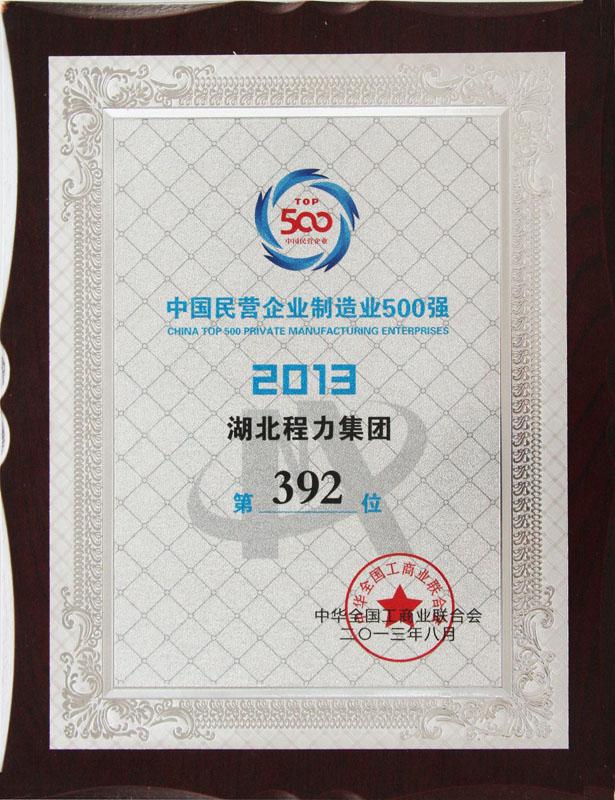 湖北程力集团2013年中国民营企业500强第392位
