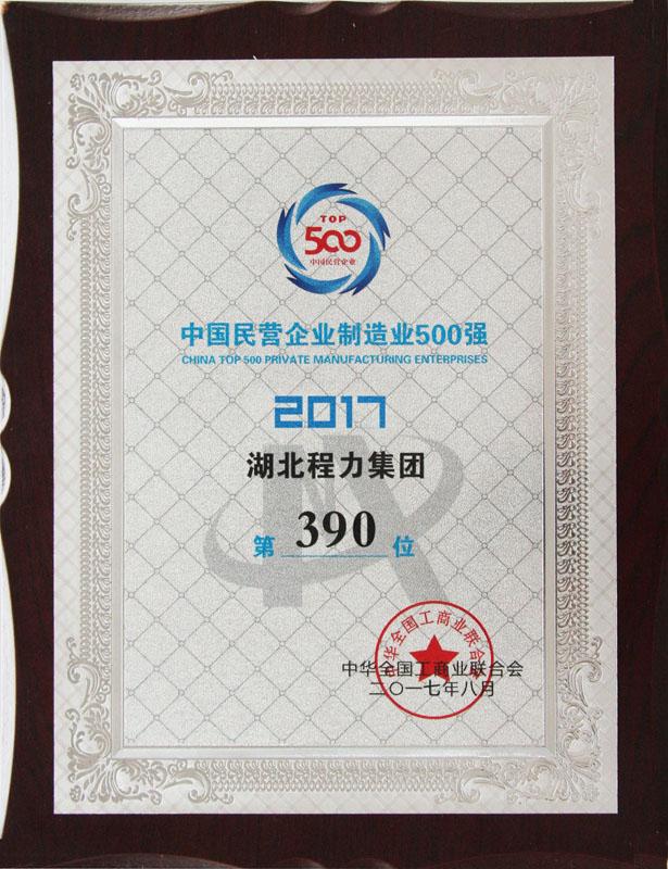 湖北程力集团2017年中国民营企业500强第390位