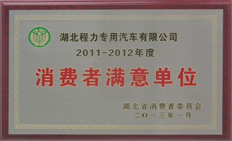 2011-2012年度湖北省消费者满意单位