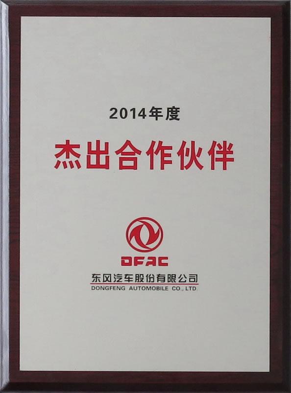 东风公司杰出合作伙伴