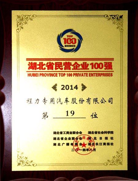 程力专用汽车股份有限公司2014年中国民营企业100强第19位